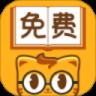 七猫免费阅读小说苹果版