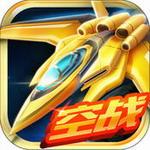 超时空机战无限金币版